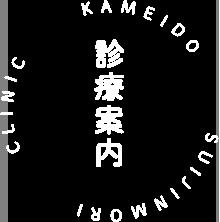診療案内 KAMEIDO SUIJINMORI CLINIC