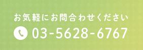 03-5628-6767 お気軽にお問合わせください