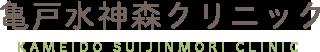 亀戸水神森クリニック KAMEIDO SUIJINMORI CLINIC