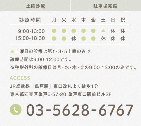 03-5628-6767 診療時間 9:00-13:00 15:00-18:30 土曜診療 駐車場完備 ▲土曜日の診療は第1・3・5土曜日のみで診療時間は9:00~12:00です。 ※整形外科の診療日は月・水・木・金の9:00~13:00のみです。 ACCESS JR総武線「亀戸駅」東口改札より徒歩1分 東京都江東区亀戸6-57-20 亀戸東口駅前ビル2F